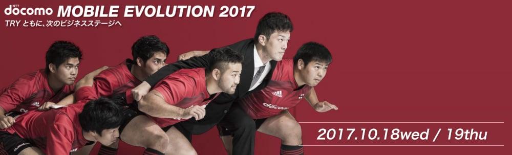iot-m_evolution-2017